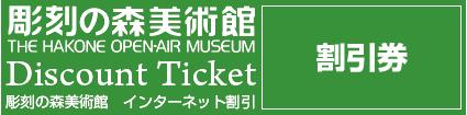 彫刻の森美術館 インターネット割引 discount Tiket 割引券